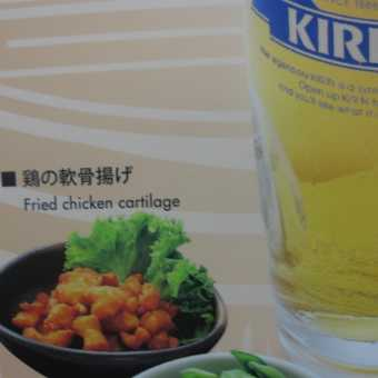 Chef's special - Narita Airport
