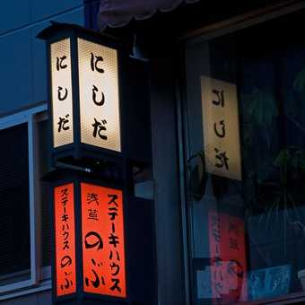 Tokyo Signs