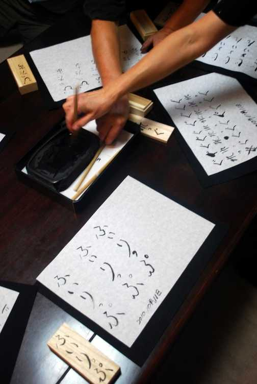 Calligraphy Lesson
